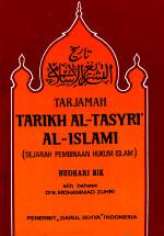 Tarjamah Tarikh Al-Tasyri' Al-Islami